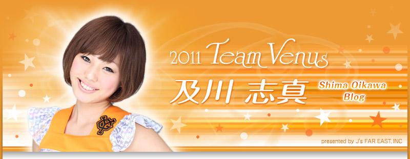 2011 team venus 及川志真 ブログ